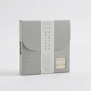 【メール便OK】オーガニックのボディタオル オーガニックコットン100% 日本製 ギフト ギフトボックス 綿 やわらか しっとり 旅行 赤ちゃん