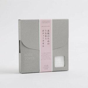 【メール便OK】素肌のためのうるおうボディタオル 日本製 スクワラン 天然保湿成分 ギフト ギフトボックス コットン 綿 やわらか しっとり うるおい 旅行 赤ちゃん