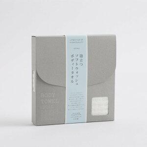 泡立つソフトウォッシュボディタオル コットン 日本製 メール便対応 ギフト ギフトボックス 綿 やわらか きめ細かい泡 クリーミー 旅行
