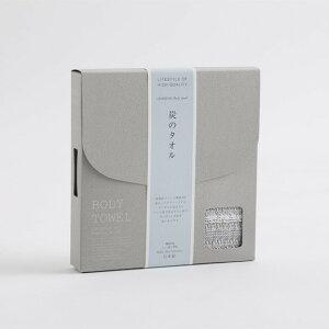 炭のボディタオル  日本製 メール便対応 ギフト ギフトボックス 備長炭 お風呂 さっぱり