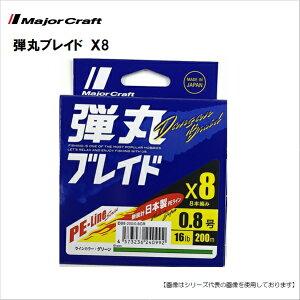 【1日はポイントアップDAY】メジャークラフト 弾丸ブレイド X8 1.0号 グリーン 150M メール便配送可 [用品]