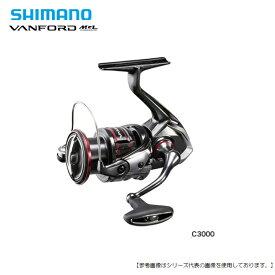 【25日はポイントアップDAY】シマノ 20 ヴァンフォード C3000 送料無料 [リール]