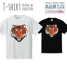 トラ 虎 タイガー TIGER イラスト かっこいい Tシャツ メンズ サイズ S M L LL XL 半袖 綿 100% よれない 透けない 長持ち プリントtシャツ コットン 人気 ゆったり 5.6オンス ハイクオリティー 白Tシャツ 黒Tシャツ ホワイト ブラック