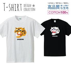 虎 タイガー SAIGON サイゴン ベトナム デザイン Tシャツ メンズ サイズ S M L LL XL 半袖 綿 100% よれない 透けない 長持ち プリントtシャツ コットン 人気 ゆったり 5.6オンス ハイクオリティー 白Tシャツ 黒Tシャツ ホワイト ブラック