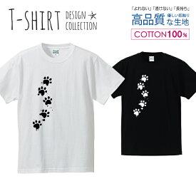足あと 肉球 猫 ねこ にゃんこ 犬 わんこ 白黒 Tシャツ メンズ サイズ S M L LL XL 半袖 綿 100% よれない 透けない 長持ち プリントtシャツ コットン 人気 ゆったり 5.6オンス ハイクオリティー 白Tシャツ 黒Tシャツ ホワイト ブラック