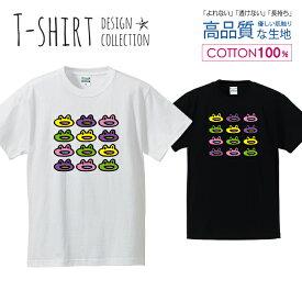 らくがき カエル12 蛙 かえる カラフル かわいい イラスト デザイン Tシャツ メンズ サイズ S M L LL XL 半袖 綿 100% よれない 透けない 長持ち プリントtシャツ コットン 人気 ゆったり 5.6オンス ハイクオリティー 白Tシャツ 黒Tシャツ ホワイト ブラック