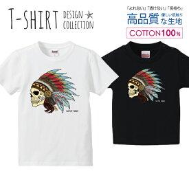 ネイティブ デザイン スカル 骸骨 髑髏 ドクロ インディアン Tシャツ キッズ かわいい サイズ 90 100 110 120 130 140 150 160 半袖 綿 100% 透けない 長持ち プリントtシャツ コットン 5.6オンス ハイクオリティー 白Tシャツ 黒Tシャツ ホワイト ブラック