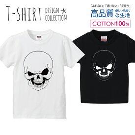 スカル 骸骨 髑髏 ドクロ ロック 白黒 Tシャツ キッズ かわいい サイズ 90 100 110 120 130 140 150 160 半袖 綿 100% 透けない 長持ち プリントtシャツ コットン 5.6オンス ハイクオリティー 白Tシャツ 黒Tシャツ ホワイト ブラック