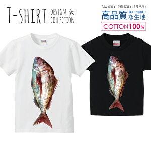 タイ 真鯛 魚 釣り フィッシング 漁師さん Tシャツ キッズ かわいい サイズ 90 100 110 120 130 140 150 160 半袖 綿 100% 透けない 長持ち プリントtシャツ コットン 5.6オンス ハイクオリティー 白Tシャ