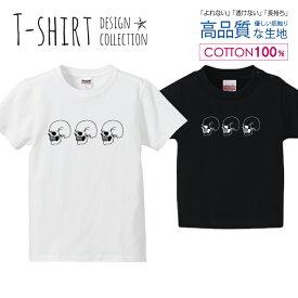 スカル3 ドクロ 髑髏 骸骨 横顔 ロック シンプル 白黒 Tシャツ キッズ かわいい サイズ 90 100 110 120 130 140 150 160 半袖 綿 100% 透けない 長持ち プリントtシャツ コットン 5.6オンス ハイクオリティー 白Tシャツ 黒Tシャツ ホワイト ブラック
