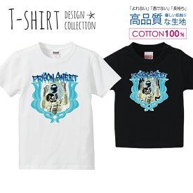 スカル ドクロ 髑髏 骸骨 PRISON SWEET デザイン Tシャツ キッズ かわいい サイズ 90 100 110 120 130 140 150 160 半袖 綿 100% 透けない 長持ち プリントtシャツ コットン 5.6オンス ハイクオリティー 白Tシャツ 黒Tシャツ ホワイト ブラック