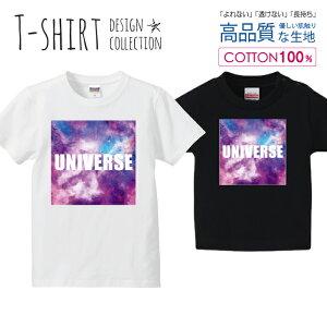 宇宙 銀河 デザイン コスモ UNIVERSE パープル Tシャツ キッズ かわいい サイズ 90 100 110 120 130 140 150 160 半袖 綿 100% 透けない 長持ち プリントtシャツ コットン 5.6オンス ハイクオリティー 白Tシ