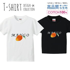 マンゴー MANGO フルーツ オレンジ色 Tシャツ キッズ かわいい サイズ 90 100 110 120 130 140 150 160 半袖 綿 100% 透けない 長持ち プリントtシャツ コットン 5.6オンス ハイクオリティー 白Tシャツ 黒Tシャツ ホワイト ブラック