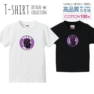 グレープ ぶどう 葡萄 巨峰 パープル Tシャツ キッズ かわいい サイズ 90 100 110 120 130 140 150 160 半袖 綿 100% 透けない 長持ち プリントtシャツ コットン 5.6オンス ハイクオリティー 白Tシャツ 黒T