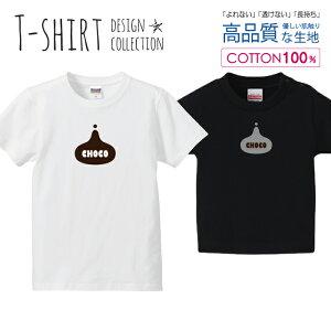 チョコレート CHOCO ブラウン シンプルデザイン Tシャツ キッズ かわいい サイズ 90 100 110 120 130 140 150 160 半袖 綿 100% 透けない 長持ち プリントtシャツ コットン 5.6オンス ハイクオリティー 白T