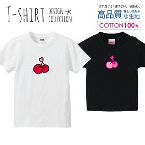チェリー さくらんぼ かわいいデザイン ピンク Tシャツ キッズ かわいい サイズ 90 100 110 120 130 140 150 160 半袖 綿 100% 透けない 長持ち プリントtシャツ コットン 5.6オンス ハイクオリティー 白T
