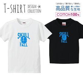スカル 骸骨 髑髏 どくろ デザイン ブルー Tシャツ キッズ かわいい サイズ 90 100 110 120 130 140 150 160 半袖 綿 100% 透けない 長持ち プリントtシャツ コットン 5.6オンス ハイクオリティー 白Tシャツ 黒Tシャツ ホワイト ブラック