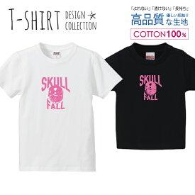 スカル 骸骨 髑髏 どくろ デザイン ピンク Tシャツ キッズ かわいい サイズ 90 100 110 120 130 140 150 160 半袖 綿 100% 透けない 長持ち プリントtシャツ コットン 5.6オンス ハイクオリティー 白Tシャツ 黒Tシャツ ホワイト ブラック
