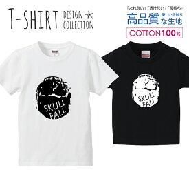 スカル 骸骨 髑髏 どくろ デザイン 白黒 Tシャツ キッズ かわいい サイズ 90 100 110 120 130 140 150 160 半袖 綿 100% 透けない 長持ち プリントtシャツ コットン 5.6オンス ハイクオリティー 白Tシャツ 黒Tシャツ ホワイト ブラック
