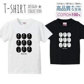 スカル9 骸骨 髑髏 どくろ デザイン 白黒 Tシャツ キッズ かわいい サイズ 90 100 110 120 130 140 150 160 半袖 綿 100% 透けない 長持ち プリントtシャツ コットン 5.6オンス ハイクオリティー 白Tシャツ 黒Tシャツ ホワイト ブラック