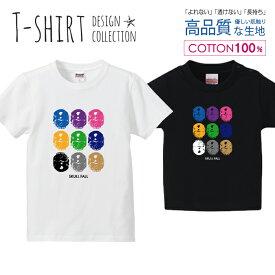 スカル9 骸骨 髑髏 どくろ デザイン カラフル Tシャツ キッズ かわいい サイズ 90 100 110 120 130 140 150 160 半袖 綿 100% 透けない 長持ち プリントtシャツ コットン 5.6オンス ハイクオリティー 白Tシャツ 黒Tシャツ ホワイト ブラック