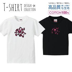スカル デザイン 骸骨 髑髏 ドクロ ピンク Tシャツ キッズ かわいい サイズ 90 100 110 120 130 140 150 160 半袖 綿 100% 透けない 長持ち プリントtシャツ コットン 5.6オンス ハイクオリティー 白Tシャツ 黒Tシャツ ホワイト ブラック