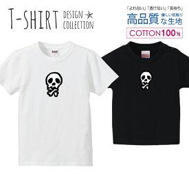 スカル デザイン 骸骨 髑髏 ドクロ 白黒 Tシャツ キッズ かわいい サイズ 90 100 110 120 130 140 150 160 半袖 綿 100% 透けない 長持ち プリントtシャツ コットン 5.6オンス ハイクオリティー 白Tシャツ 黒Tシャツ ホワイト ブラック