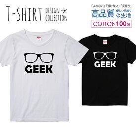 メガネ GEEK オタク シンプル 白黒 Tシャツ レディース ガールズ サイズ S M L 半袖 綿 100% よれない 透けない 長持ち プリントtシャツ コットン 人気 5.6オンス ハイクオリティー 白Tシャツ 黒Tシャツ ホワイト ブラック