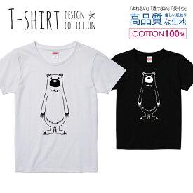 クマ 熊 かわいい イラスト デザイン シンプル 白黒 Tシャツ レディース ガールズ サイズ S M L 半袖 綿 100% よれない 透けない 長持ち プリントtシャツ コットン 人気 5.6オンス ハイクオリティー 白Tシャツ 黒Tシャツ ホワイト ブラック