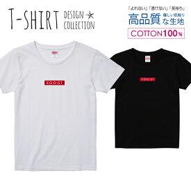 エゴイスト EGOIST レッド シンプル Tシャツ レディース ガールズ サイズ S M L 半袖 綿 100% よれない 透けない 長持ち プリントtシャツ コットン 人気 5.6オンス ハイクオリティー 白Tシャツ 黒Tシャツ ホワイト ブラック