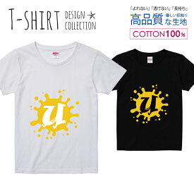 アルファベット U イエロー 黄色 おしゃれデザイン Tシャツ レディース ガールズ サイズ S M L 半袖 綿 100% よれない 透けない 長持ち プリントtシャツ コットン 人気 5.6オンス ハイクオリティー 白Tシャツ 黒Tシャツ ホワイト ブラック