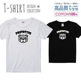 アニマル ベア くま PROTOTYPE プロトタイプ 白黒 Tシャツ レディース ガールズ サイズ S M L 半袖 綿 100% よれない 透けない 長持ち プリントtシャツ コットン 人気 5.6オンス ハイクオリティー 白Tシャツ 黒Tシャツ ホワイト ブラック