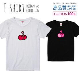 チェリー さくらんぼ かわいいデザイン ピンク Tシャツ レディース ガールズ サイズ S M L 半袖 綿 100% よれない 透けない 長持ち プリントtシャツ コットン 人気 5.6オンス ハイクオリティー 白Tシャツ 黒Tシャツ ホワイト ブラック