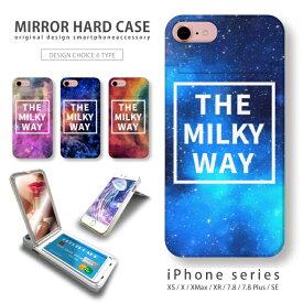 iPhone11対応 ミラーケース 鏡付き ミラー付き スマホ ケース ハードケース コスメ 宇宙 宇宙柄 カラフル アイフォン iPhoneSE(第2世代) SE2 iPhoneXS Max iPhoneXR iPhone8plus ICカードホルダー付き スマホカバー