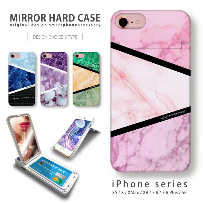 iPhone用ミラーケース 鏡付き ミラー付き スマホ ケース ハードケース コスメ マット 大理石 マーブル アイフォン iPhone X 8 plus 7 6s 5s SE ケース