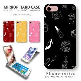 iPhone11対応 ミラーケース 鏡付き ミラー付き スマホ ケース ハードケース コスメ 化粧品 ハイヒール アイフォン iPhoneSE(第2世代) SE2 iPhoneXS Max iPhoneXR iPhone8plus ICカードホルダー付き スマホカバー