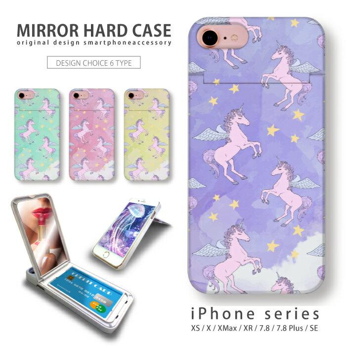 iPhone用ミラーケース 鏡付き ミラー付き スマホ ケース ハードケース ゆめかわいい ユニコーン パステル アイフォン iPhone X 8 plus 7 6s 5s SE ケース