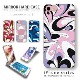 iPhone11対応 ミラーケース 鏡付き ミラー付き スマホ ケース ハードケース コスメ プッチ柄 風 マーブル アイフォン iPhoneSE(第2世代) SE2 iPhoneXS Max iPhoneXR iPhone8plus ICカードホルダー付き スマホカバー