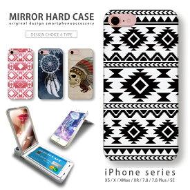 iPhone11対応 ミラーケース 鏡付き ミラー付き スマホ ケース ハードケース コスメ ネイティブ柄 オルテガ アジアン アイフォン iPhoneSE(第2世代) SE2 iPhoneXS Max iPhoneXR iPhone8plus ICカードホルダー付き スマホカバー