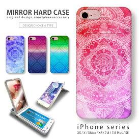 iPhone11対応 ミラーケース 鏡付き ミラー付き スマホ ケース ハードケース コスメ アフリカン パンク ネイティブ アイフォン iPhoneSE(第2世代) SE2 iPhoneXS Max iPhoneXR iPhone8plus ICカードホルダー付き スマホカバー