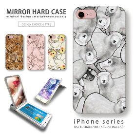 iPhone11対応 ミラーケース 鏡付き ミラー付き スマホ ケース ハードケース コスメ アニマル イラスト アイフォン iPhoneSE(第2世代) SE2 iPhoneXS Max iPhoneXR iPhone8plus ICカードホルダー付き スマホカバー