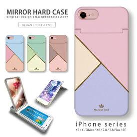 iPhone11対応 ミラーケース 鏡付き ミラー付き スマホ ケース ハードケース コスメ ペールトーン 化粧 パステル アイフォン iPhoneSE(第2世代) SE2 iPhoneXS Max iPhoneXR iPhone8plus ICカードホルダー付き スマホカバー