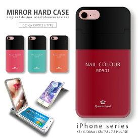 iPhone11対応 ミラーケース 鏡付き ミラー付き スマホ ケース ハードケース コスメ ネイル ボトル 赤 レッド アイフォン iPhoneSE(第2世代) SE2 iPhoneXS Max iPhoneXR iPhone8plus ICカードホルダー付き スマホカバー