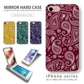 iPhone11対応 ミラーケース 鏡付き ミラー付き スマホ ケース ハードケース ペイズリー ペイズリー柄 アイフォン iPhoneSE(第2世代) SE2 iPhoneXS Max iPhoneXR iPhone8plus ICカードホルダー付き スマホカバー