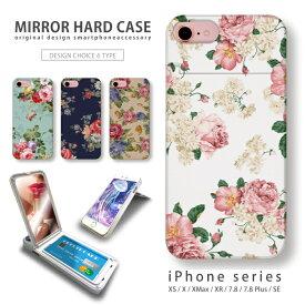 iPhone11対応 ミラーケース 鏡付き ミラー付き スマホ ケース ハードケース 花柄 ボタニカル 北欧 アイフォン iPhoneSE(第2世代) SE2 iPhoneXS Max iPhoneXR iPhone8plus ICカードホルダー付き スマホカバー