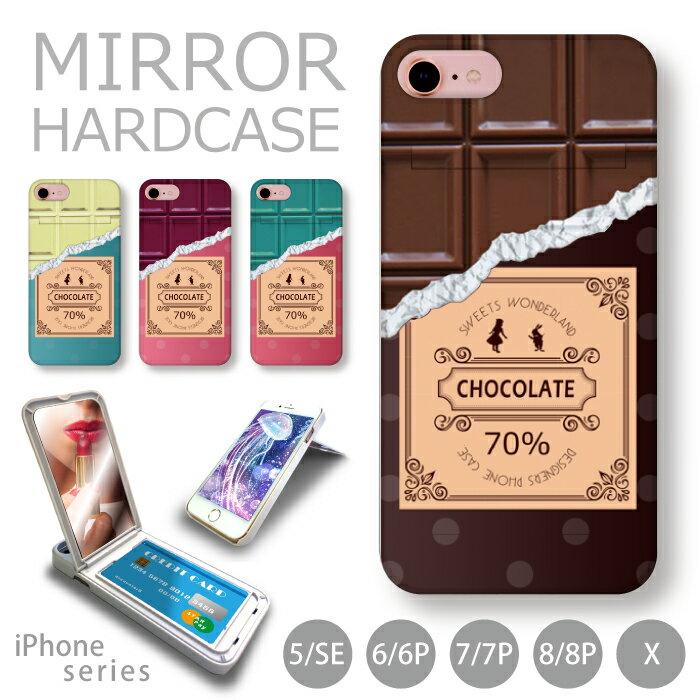 iPhone用ミラーケース 鏡付き ミラー付き スマホ ケース ハードケース コスメ チョコレート 板チョコ 不思議な国のアリス アイフォン iPhone X 8 plus 7 6s 5s SE ケース