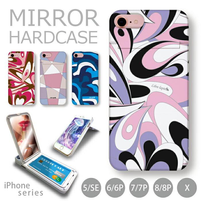 iPhone用ミラーケース 鏡付き ミラー付き スマホ ケース ハードケース コスメ プッチ柄 風 マーブル アイフォン iPhone X 8 plus 7 6s 5s SE ケース