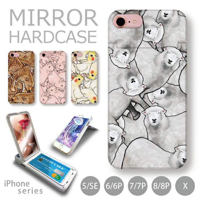 iPhone用ミラーケース 鏡付き ミラー付き スマホ ケース ハードケース コスメ アニマル イラスト アイフォン iPhone X 8 plus 7 6s 5s SE ケース