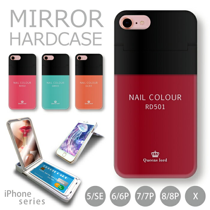 iPhone用ミラーケース 鏡付き ミラー付き スマホ ケース ハードケース コスメ ネイル ボトル 赤 レッド アイフォン iPhone X 8 plus 7 6s 5s SE ケース