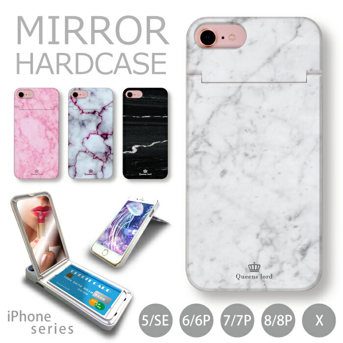 iPhone用ミラーケース 鏡付き ミラー付き スマホ ケース ハードケース コスメ 大理石 ブランド マーブルストーン アイフォン iPhone X 8 plus 7 6s 5s SE ケース